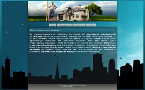 Организация строительной лицензии