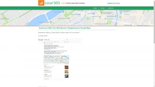 Local-seo.com.ua - Продвижение в Google Maps