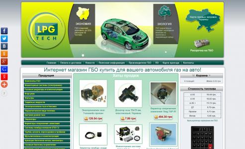 Интернет магазин ГБО LPGTech.ua