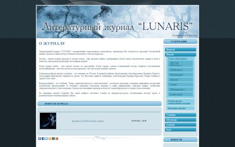 """Литературный журнал """"Lunaris"""""""