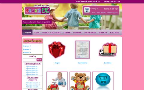 Интернет магазин товаров для детей malushok.com.ua