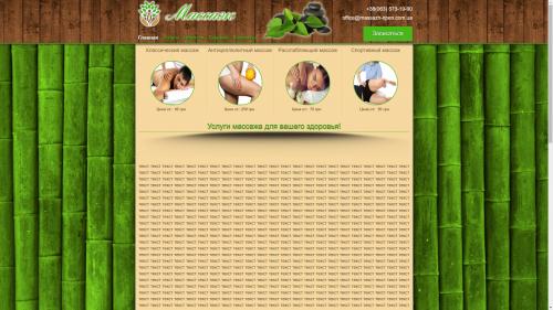 Услуги массажа в Ирпене и регионе - massazh-irpen.com.ua