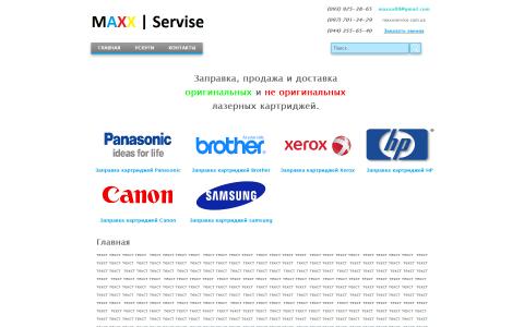 Maxxservice.com.ua - заправка, продажа и доставка лазерных картриджей