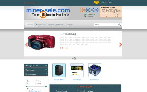 Интернет магазин майнеров miner-sale.com.ua