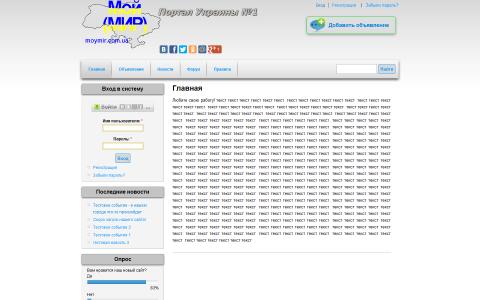 moymir.com.ua - Портал №1 в Украине