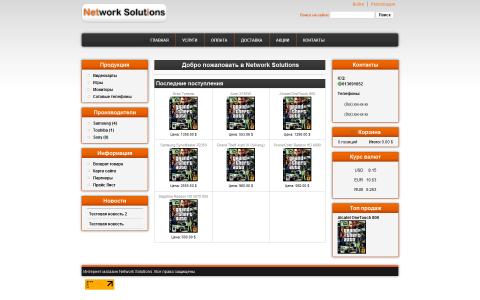 Интернет магазин сетевого оборудования netw.com.ua