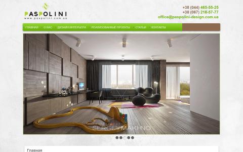 Студия дизайн-интерьера Paspolini-design.com.ua