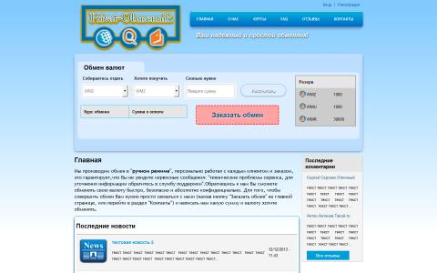 Онлайн обменник электронных валют Privat-Obmennik