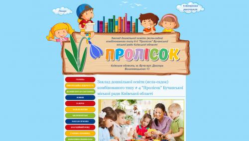 Бучанский детский садик №4 Пролисок