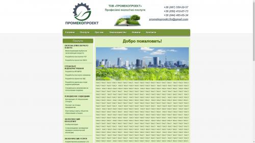 ТОВ «ПРОМЕКОПРОЕКТ» - Професійні екологічні послуги