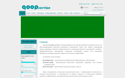 Qoop.com.ua - обезораживание объектов различного назначения