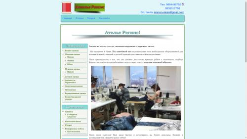 Ателье по пошиву одежды Регинс - regins.com.ua