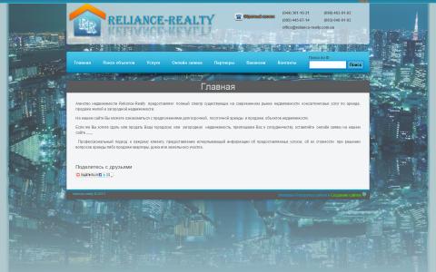 Агенство недвижимости Reliance-Realty
