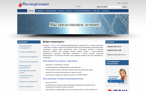 """Продажа электродвигателей и оборудования Компания """"РосЭнергоМаш"""""""