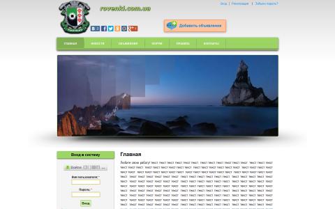 Портал города Ровеньки - rovenki.com.ua