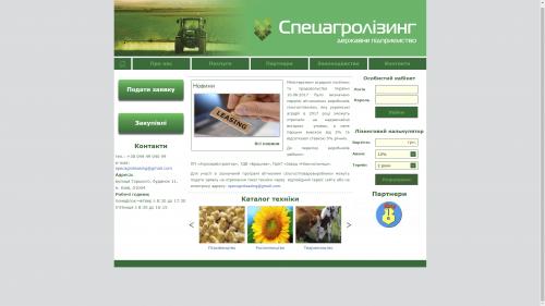 sal.com.ua - предприятие Спецагролизинг