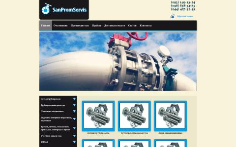 SanPromServis - Продажа промышленной и бытовой сантехнки