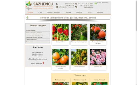 Интернет магазин саженцев и рассады sazhencu.com.ua
