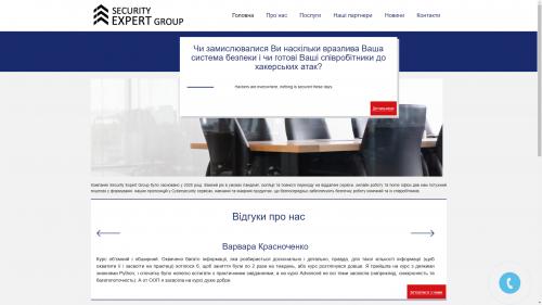seg.com.ua - Cybersecurity сервіси та навчання у Киеві!