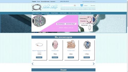 Интернет магазин ювелирных изделий Silver-Shine