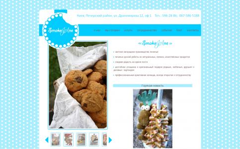 Производство печенья Smakojane