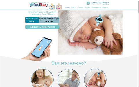 smart-therm.com.ua - Интеллектуальный bluetooth-термометр SmartTherm