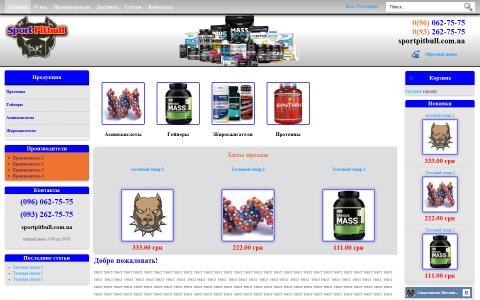 Интернет магазин спортивного питания sportpitbull.com.ua