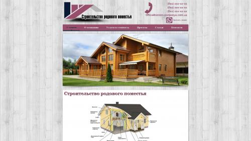 Строительство родового поместья