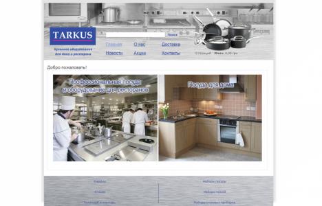 Интернет магазин посуды для дома и ресторана Tarkus
