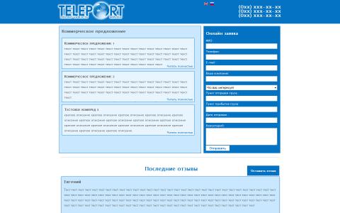 Логистическая компания Teleport