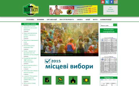 Портал города Буча thebuchacity.com.ua