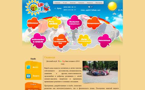 Детский клуб TimeUP - timeup.com.ua