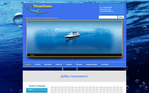 Магазин TitanGuns - все для подводной охоты