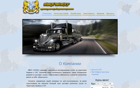 Транспортная компания ПВКП «ТОПАЗ»