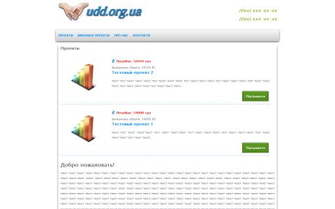 Благотворительный сайт udd.org.ua