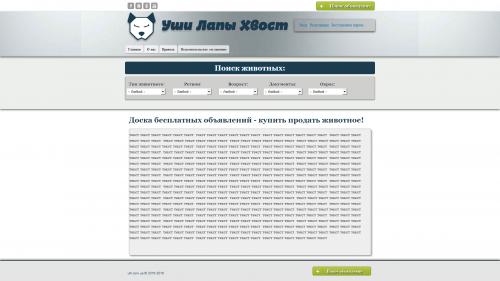 ulh.com.ua - Доска бесплатных объявлений по продаже животных