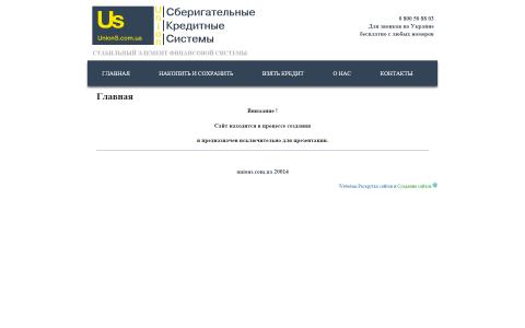 Unions.com.ua - Сберегательные кредитные системы