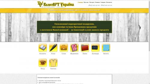 Рекламное агенство Велесарт Украина - velesart.com.ua