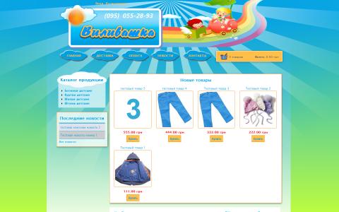 Виливашка - продажа детских товаров