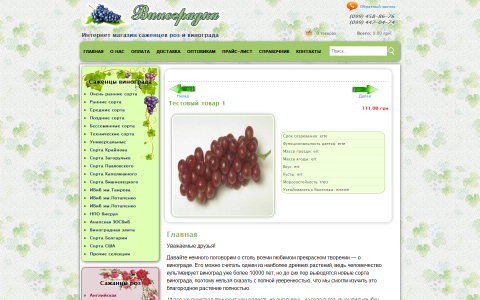 Интернет магазин по продаже саженцев винограда и роз vinogradka.com.ua