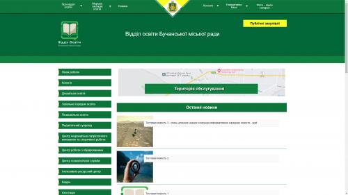 vob.org.ua - Відділ освіти Бучанської міської ради