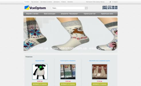 Интернет магазин оптовой торговли vseoptom.com.ua