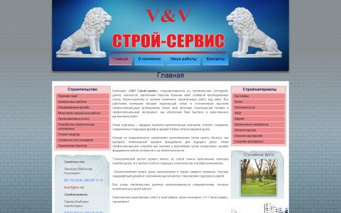 Строительная кампания V&V Строй-сервис