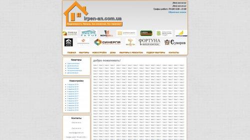 irpen-an.com.ua - вся недвижимость Ирпеня
