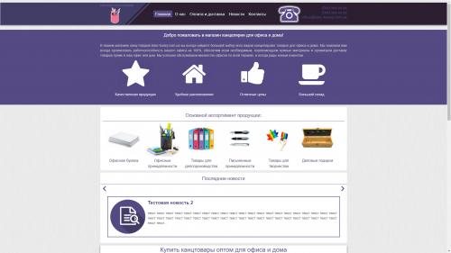 kanc-tovary.com.ua - Продажа канцтоваров для офиса и дома
