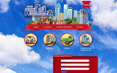 Сайт агенства недвижимости Новая Перспектива