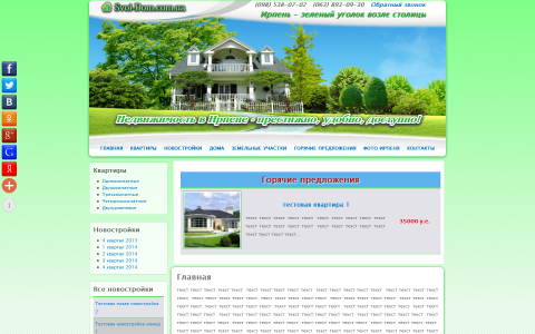 Svoi-dom.com.ua - продажа квартир, новостроек, домов и земельных участков в Ирпе