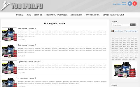 Сайт про силовые виды спорта youiron.ru