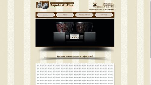 Интернет магазин запчастей для кофемашин zapchasti-plus.net.ua